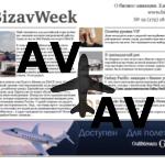 Еженедельник BizavWeek # 19 (172)