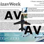 Еженедельник BizavWeek № 25 (279)